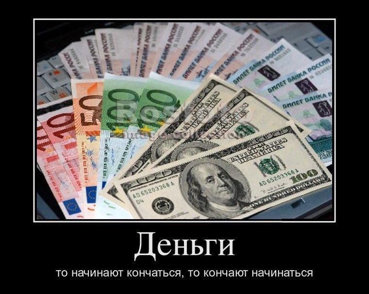 Деньги пришли прикольные картинки