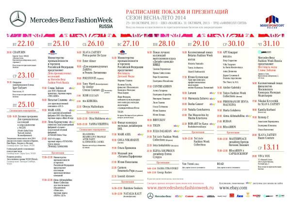 MBFWR_Schedule_Rus