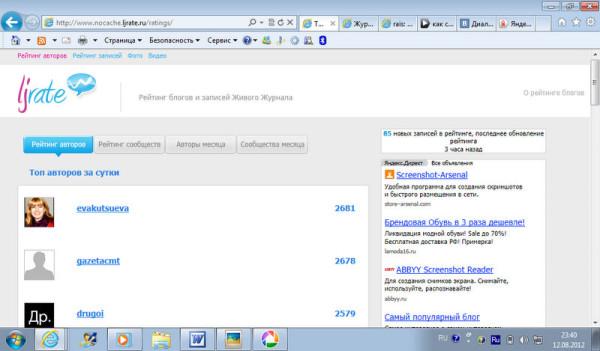 Полноэкранная запись 12.08.2012 234026
