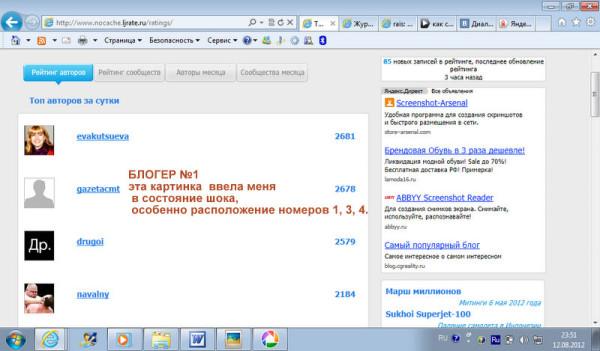 Полноэкранная запись 12.08.2012 235115
