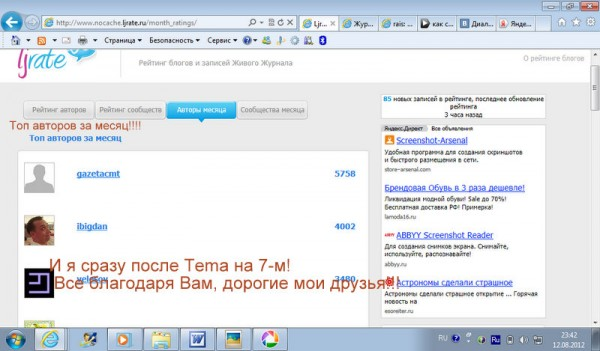 Полноэкранная запись 12.08.2012 234300