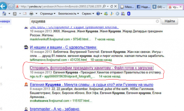 Яндекс скрин
