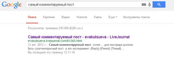 Скриншот 16.11.2014 165612