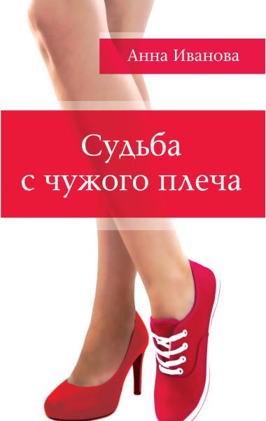 Ivanova_Sudba_s_chuzhogo_plecha_oblojka