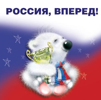 «Россия-вперед»