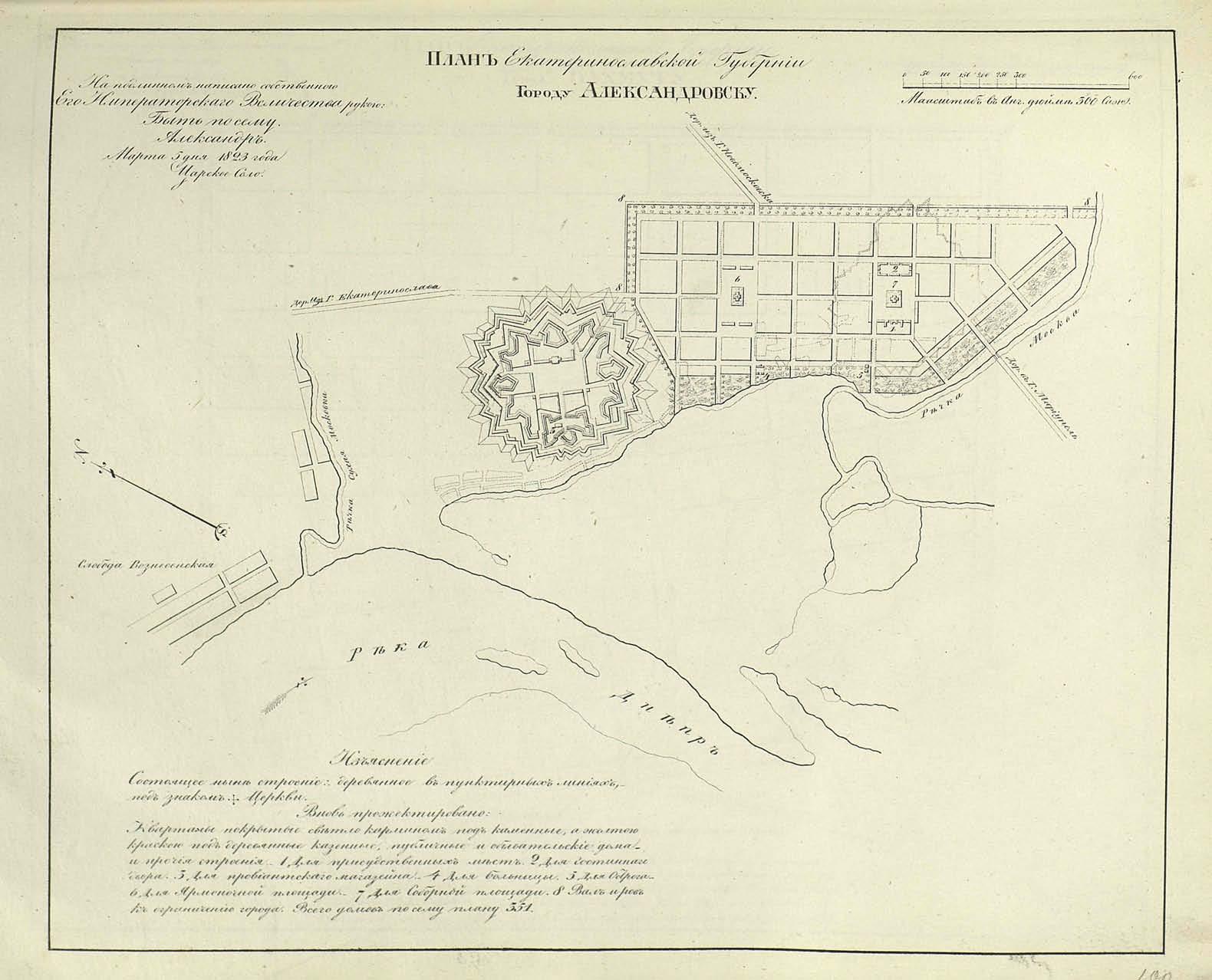План_города_Александровска_1823_года