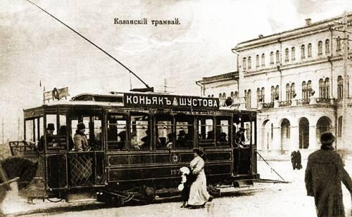 kazan-tram001