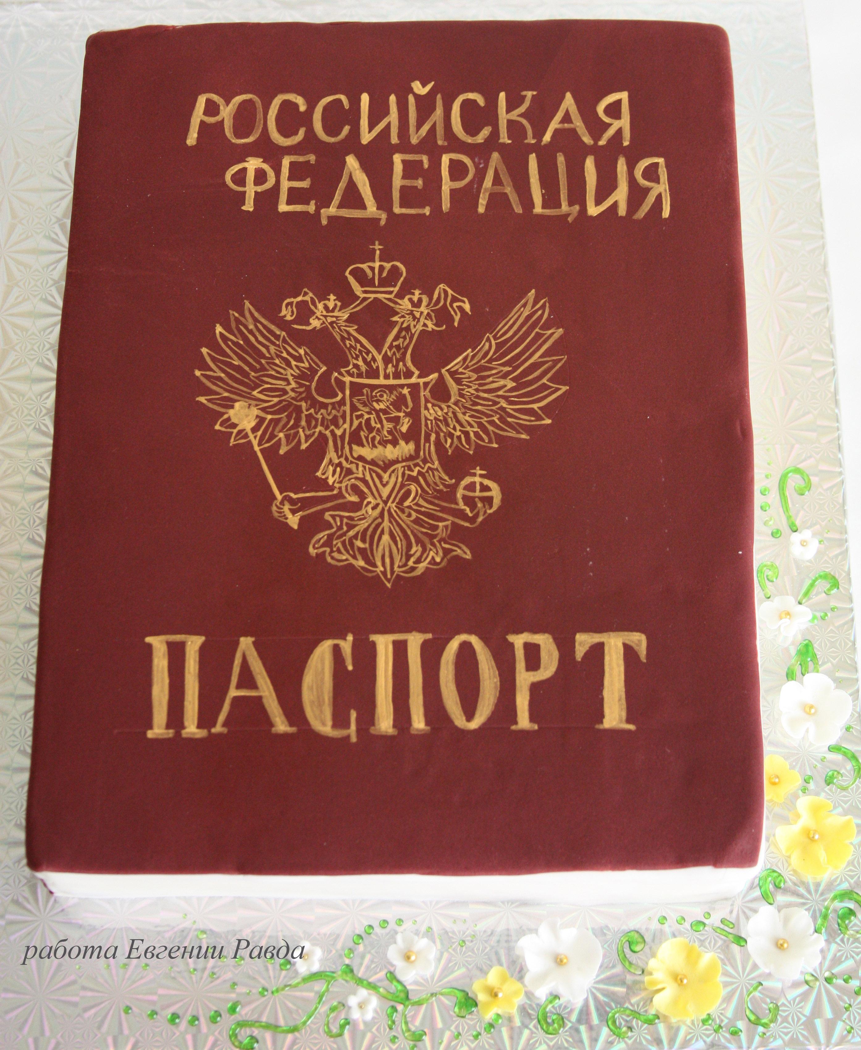 Прикольные поздравления получение паспорта