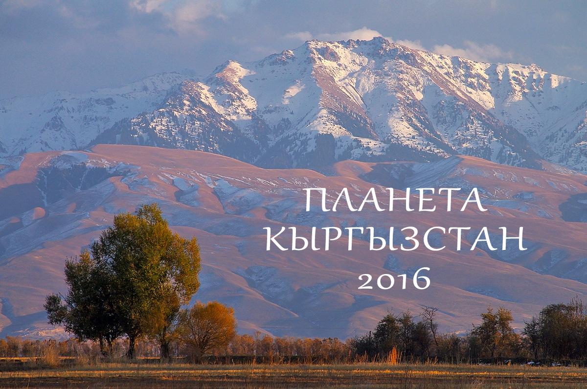 0-Планета Кыргыстан 2016.jpg