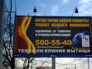 Реклама клиники на плакате в Медведково