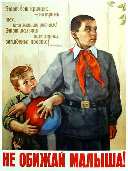 Образцовый советский школьник