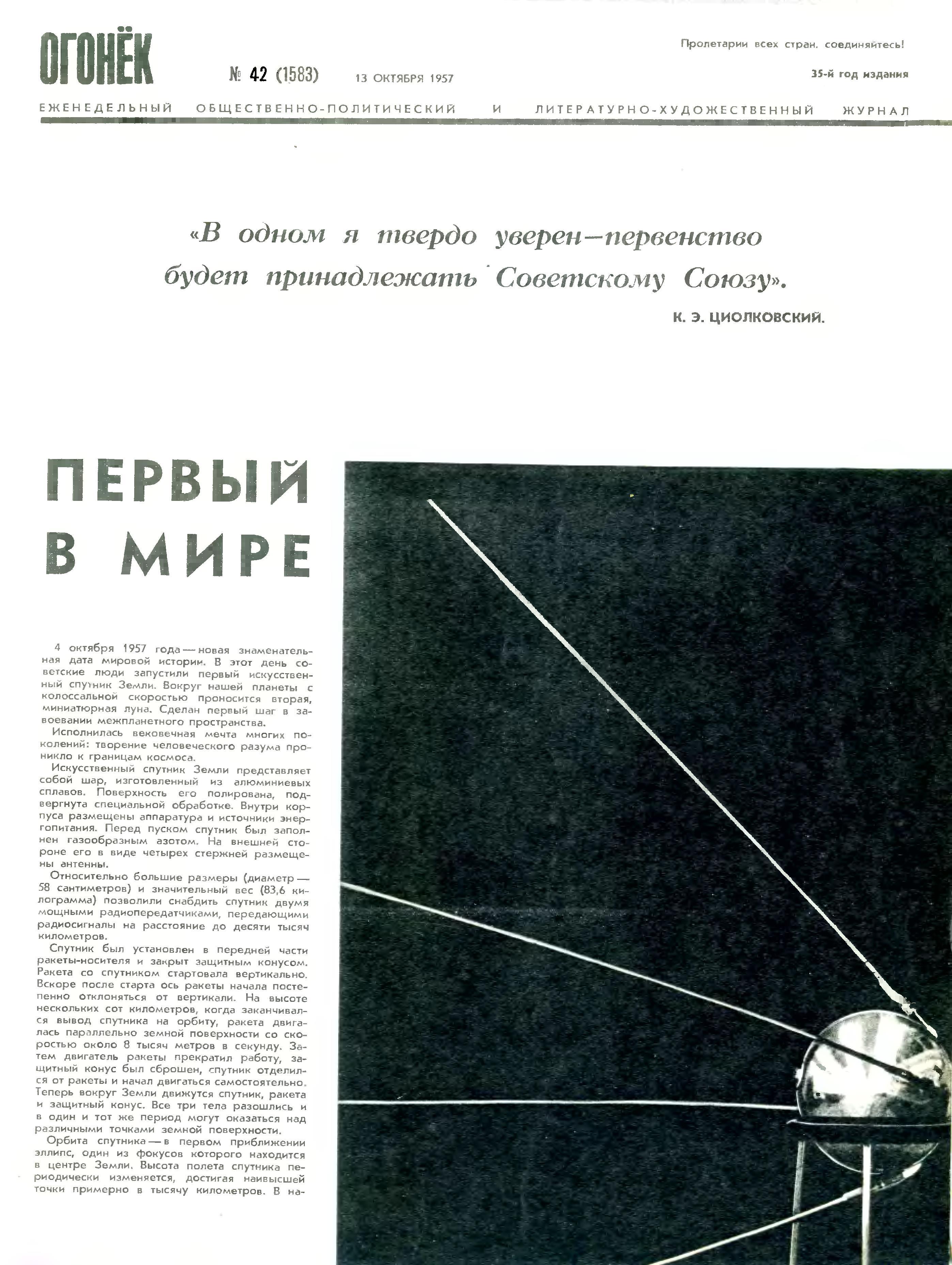 Огонек 1957-42 нет 2-х вкладок_003