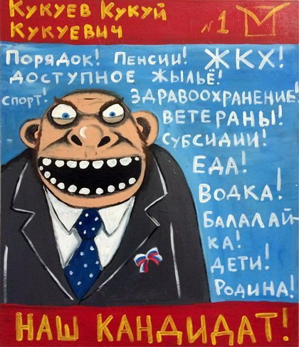 Народный кандидат