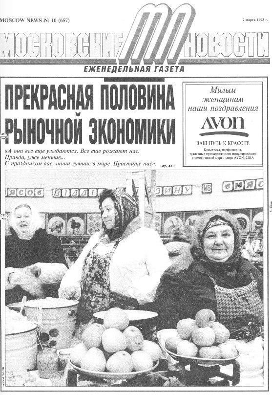 МН 1993