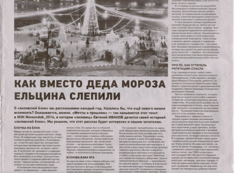 Иванов.jpg