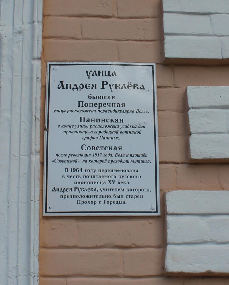 Здесь написано, почему улица названа в честь А. Рублева. Оказывается, его учитель - старец Прохор - был с Городца