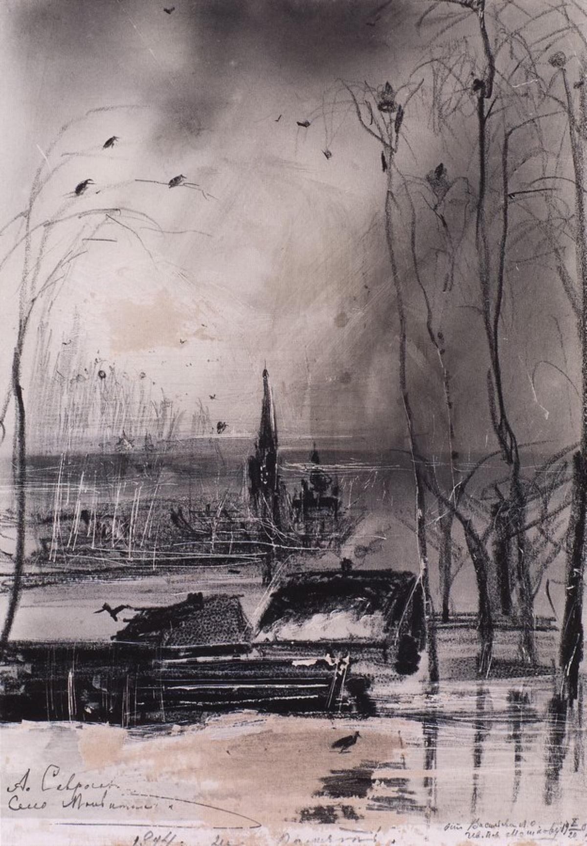 """Алексей Кондратьевич Саврасов. Рисунок карандашом. """"Грачи прилетели. Пейзаж с церковью"""". 1894 год."""