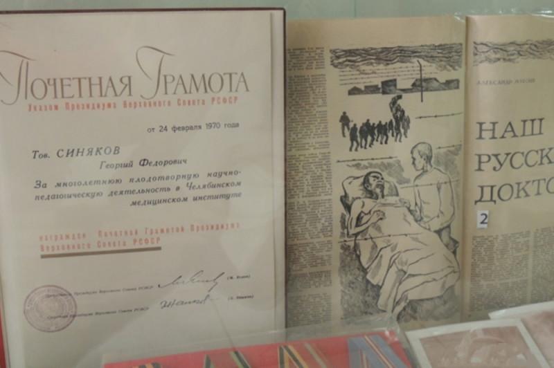 В музее истории медицины есть стенд, посвящённый Синякову. Власти города, где герой работал после войны, решили увековечить память Георгия Синякова