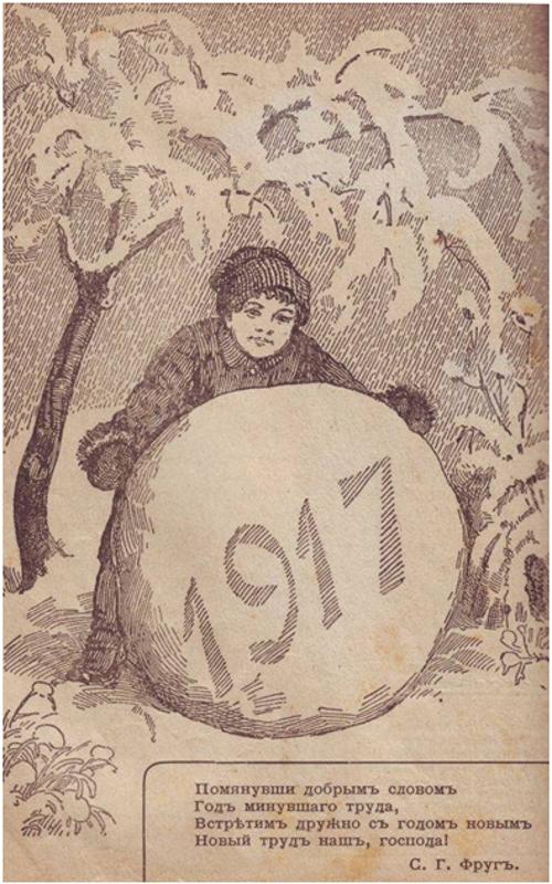 Кто бы знал, что этот год окажется таким трудным? И этот шар окажется таким тяжёлым? Что этот снежный ком накроет всех и каждого?!.