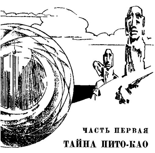 """Иллюстрация к роману """"Гаяна"""" Л. Гольдберга"""