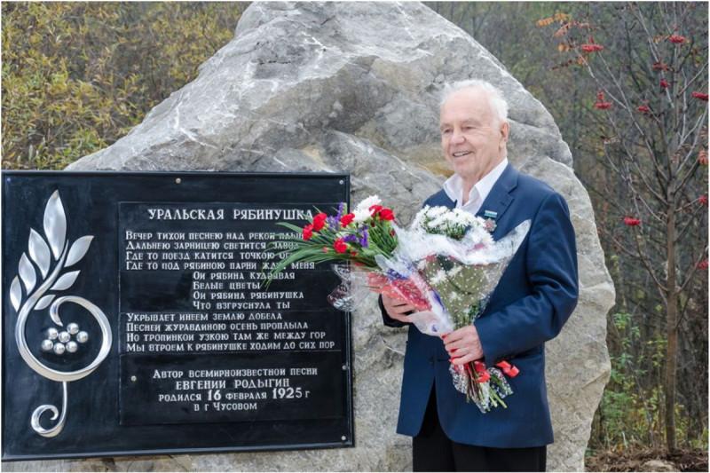 28 сентября 2012г. установлен знак в честь композитора Евгения Родыгина и его песни