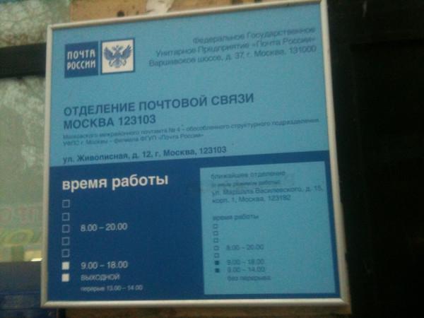 Росгосстрах Банк в Москве адреса филиалов и отделений на