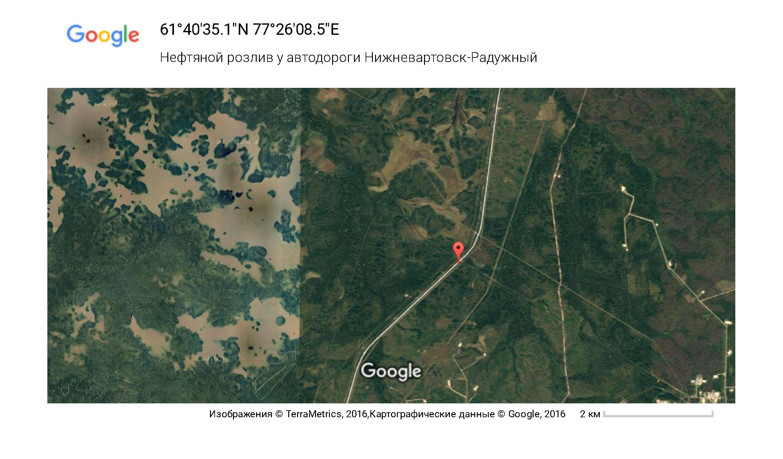 61°40'35.1_N 77°26'08.5_E– Google Карты-001