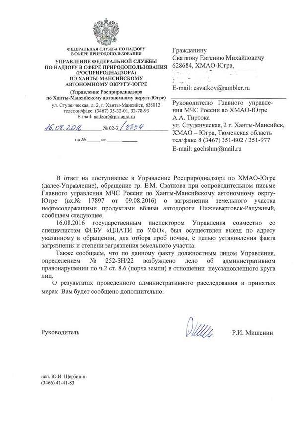 02-3-8834 от 16.08.2016 обращ Сватков МЧС России-001_1