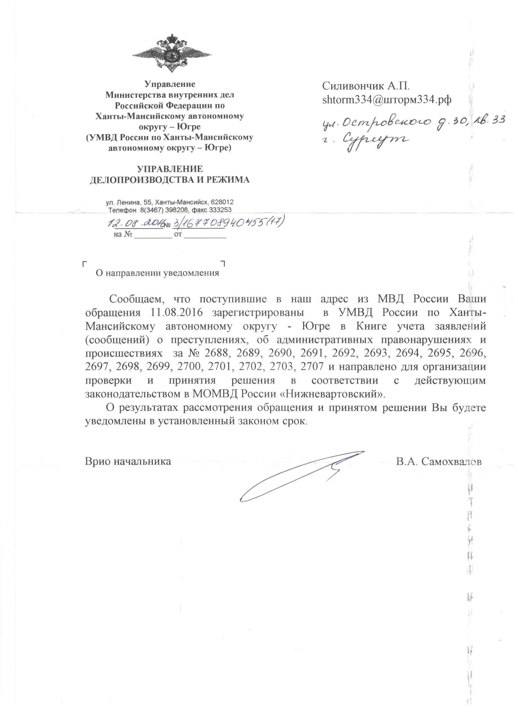 Уведомление от 12.08.2016 об обращениях в МВД РФ_2