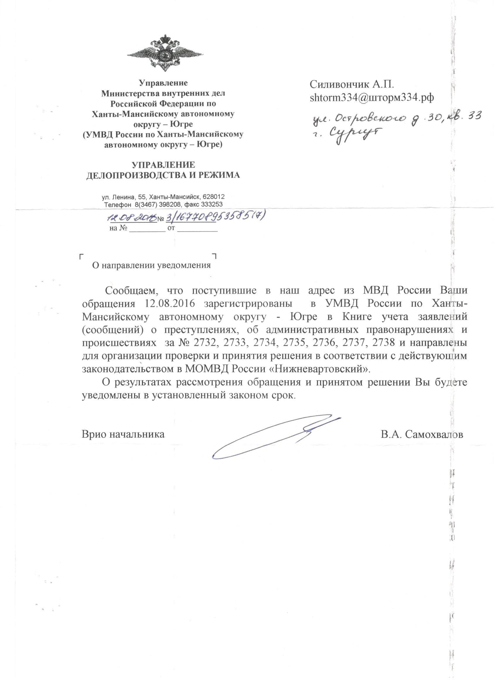 Уведомление от 12.08.2016 об обращениях в МВД РФ_1