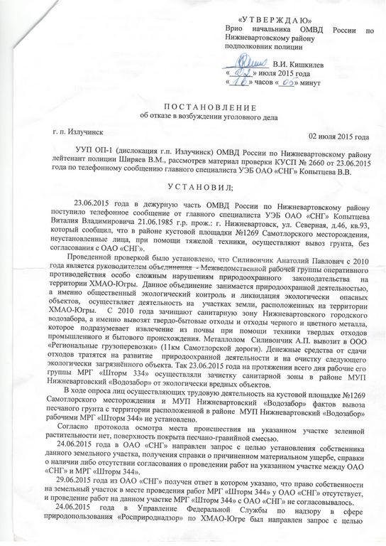 Постановление от 02.06.2015-002