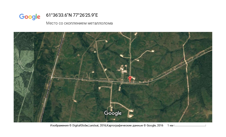 61°36'33.6_N 77°26'25.9_E– Google Карты-001