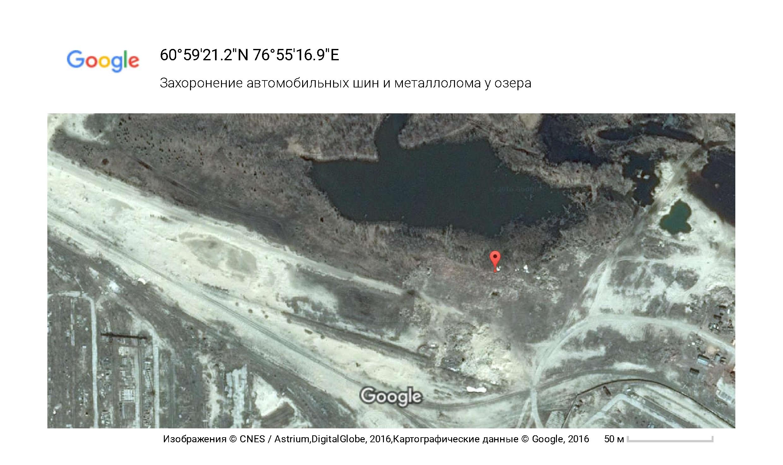 60°59'21.2_N 76°55'16.9_E– Google Карты-001