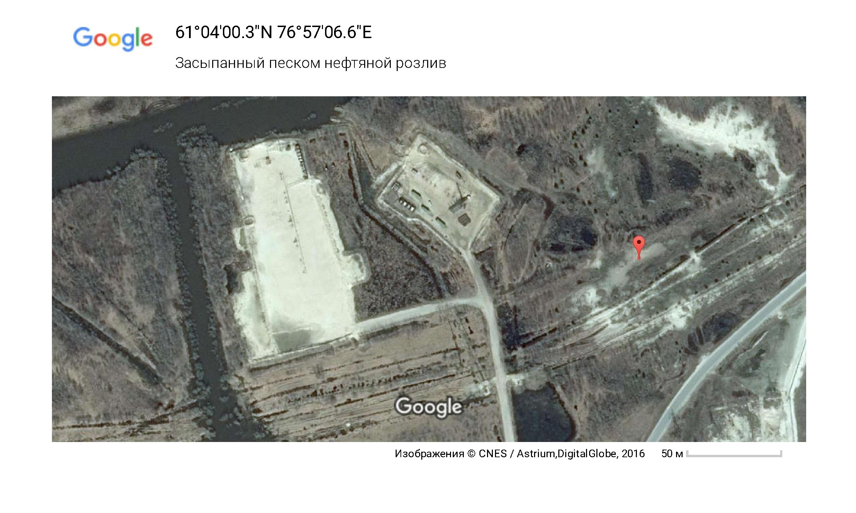 61°04'00.3_N 76°57'06.6_E– Google Карты-001