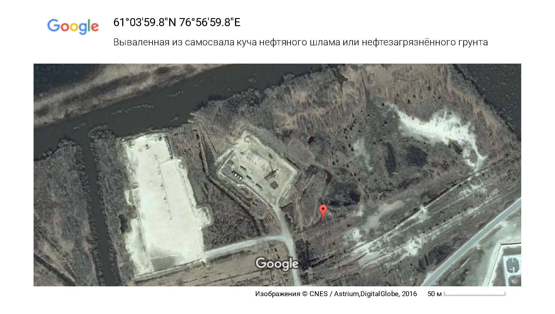 61°03'59.8_N 76°56'59.8_E– Google Карты-001