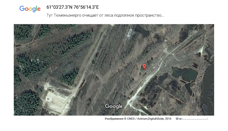 61°03'27.3_N 76°56'14.3_E– Google Карты-001