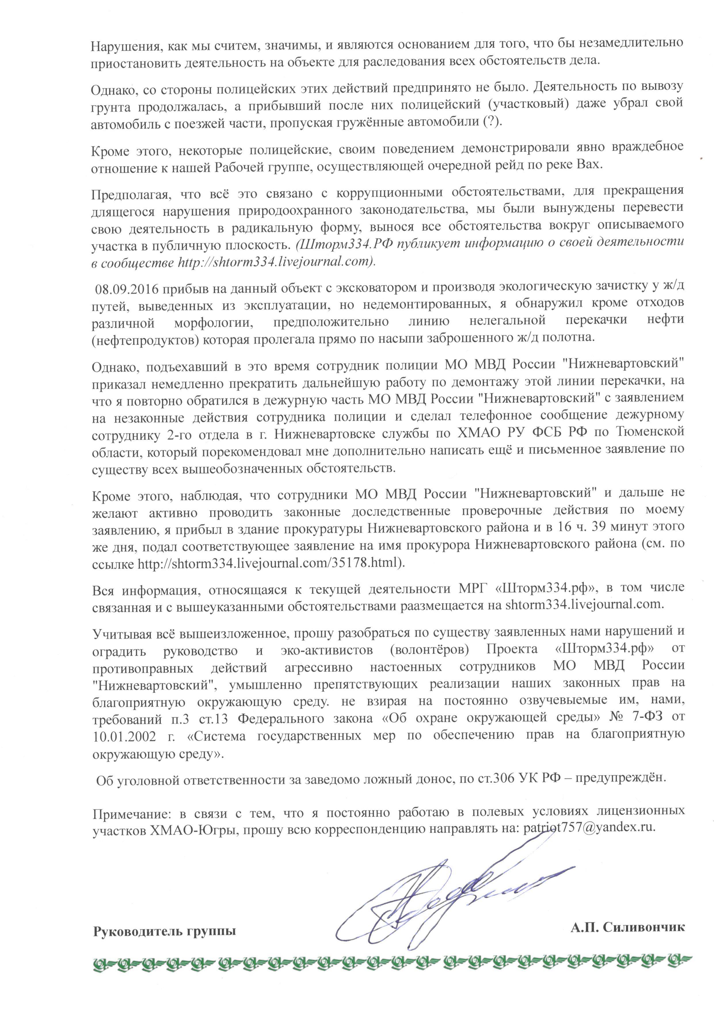 ФСБ-20002