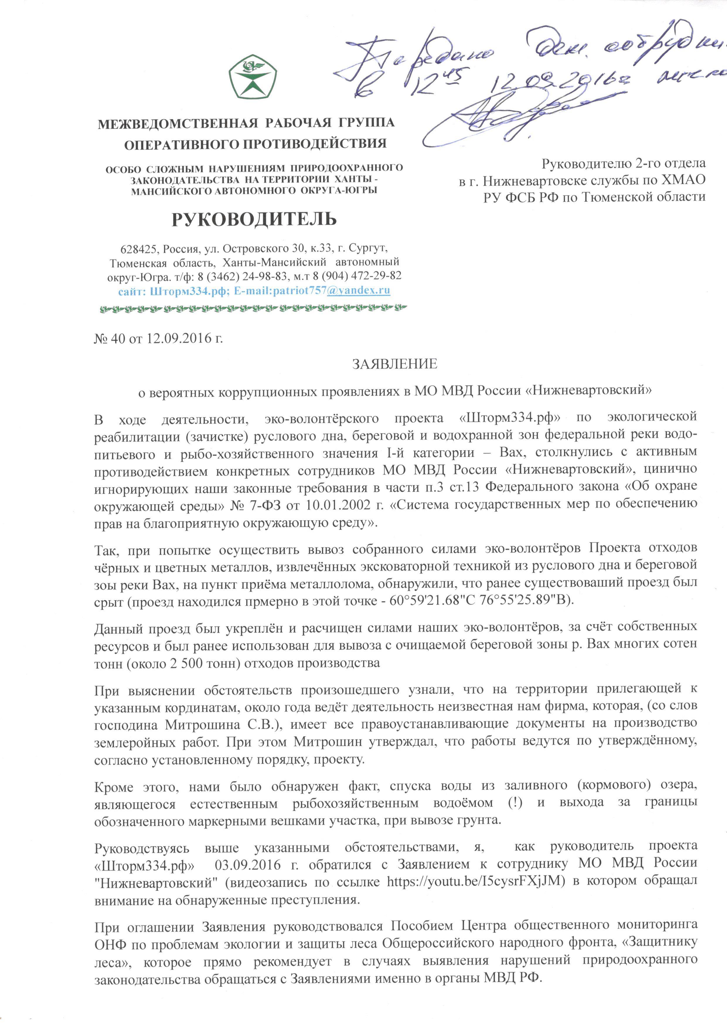 ФСБ-20001