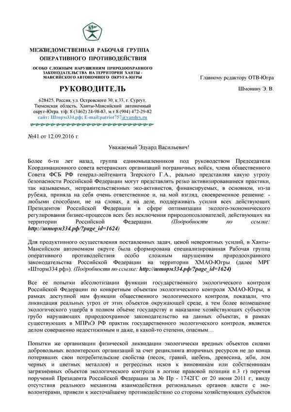 МРГ - ко всем__12.09.2016-001