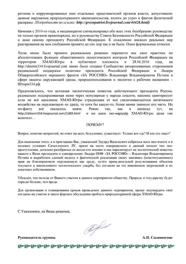 МРГ - ко всем__12.09.2016-002