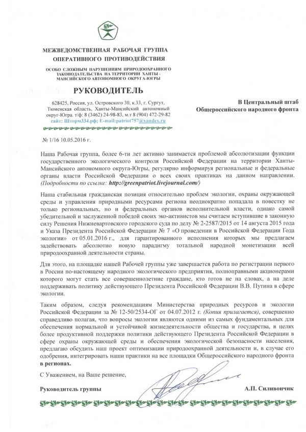 Письмо в ОНФ-001_жатое