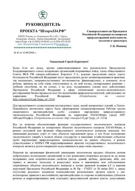 РП - Иванов 0000-001