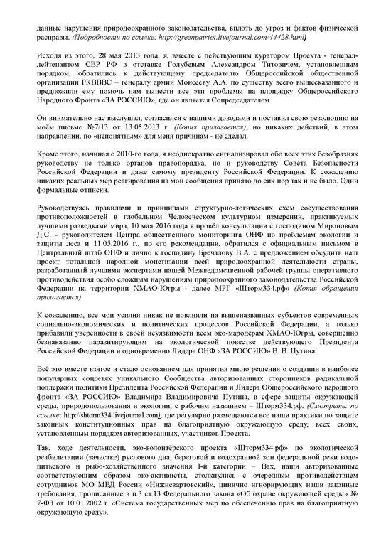 РП - Иванов 0000-002