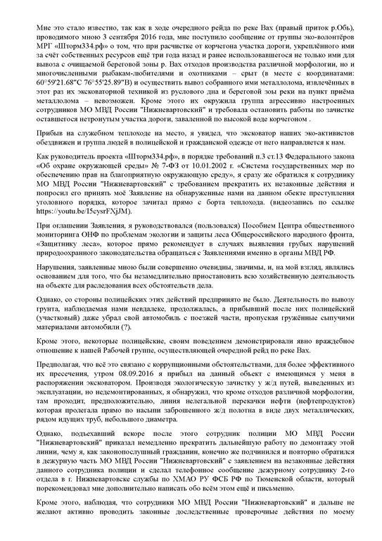 РП - Иванов 0000-003