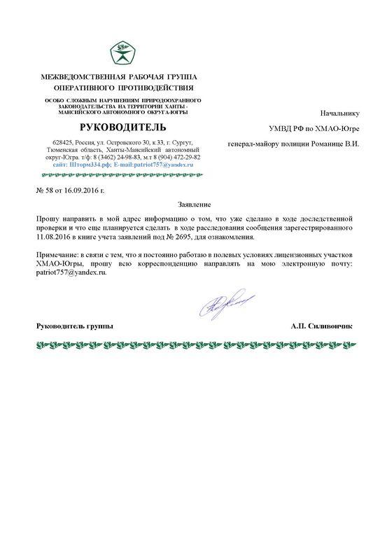 Исх.№58_16.09.2016