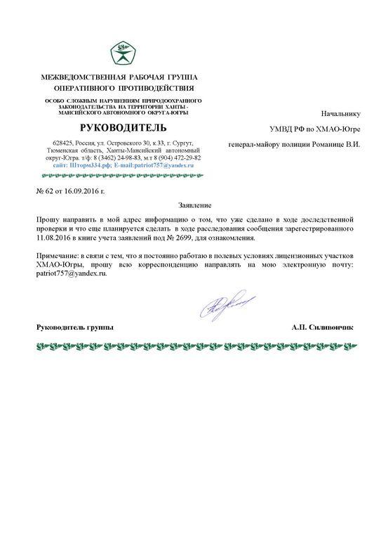Исх.№62_16.09.2016