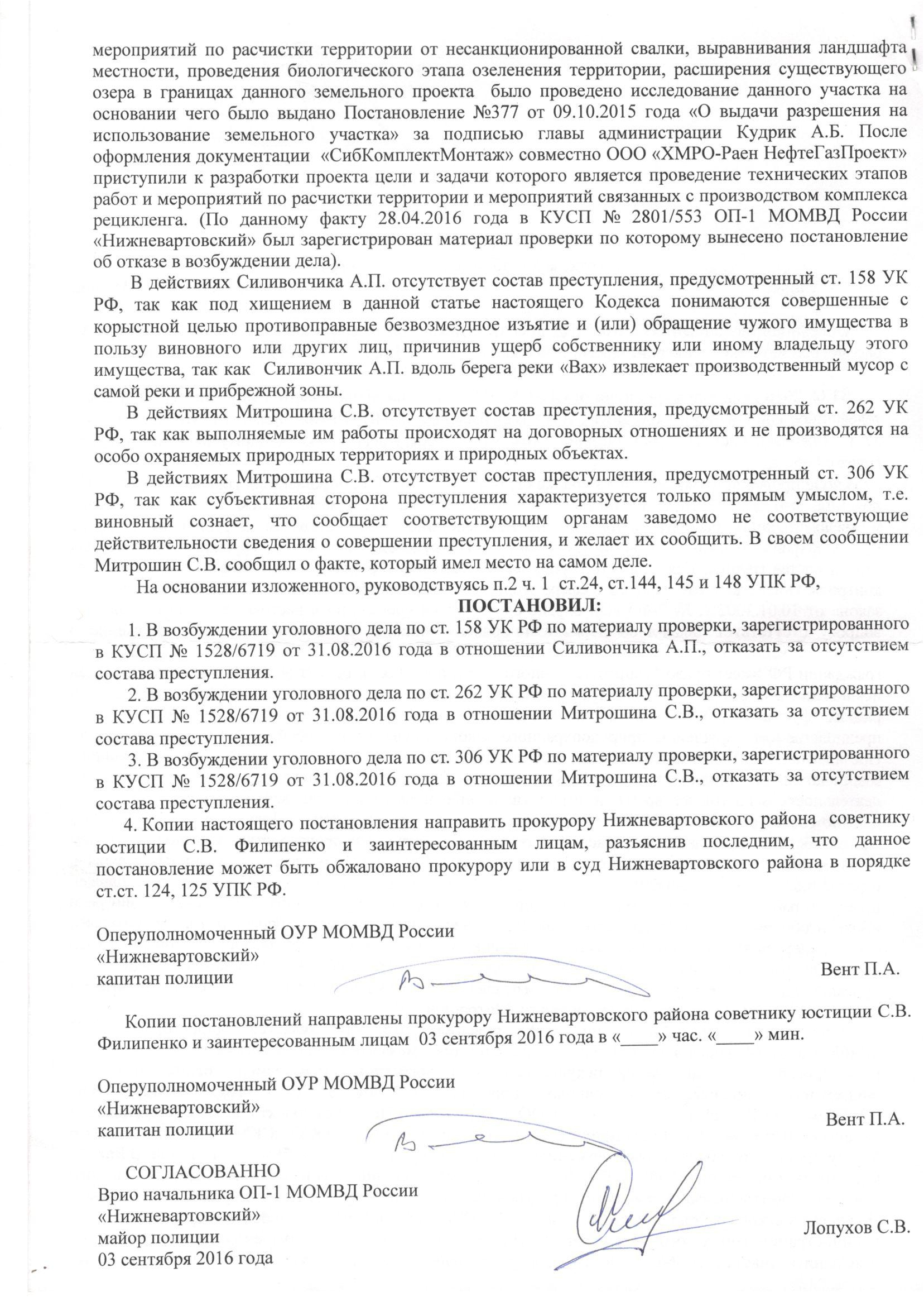 Отказ ГРЭС-003