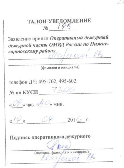 №195 ОМВД Нижневартовский-001