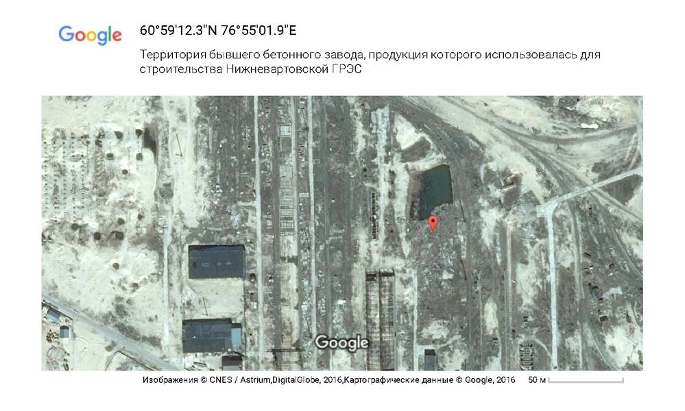 Бетонный завод Нижневартовская ГРЭС-001