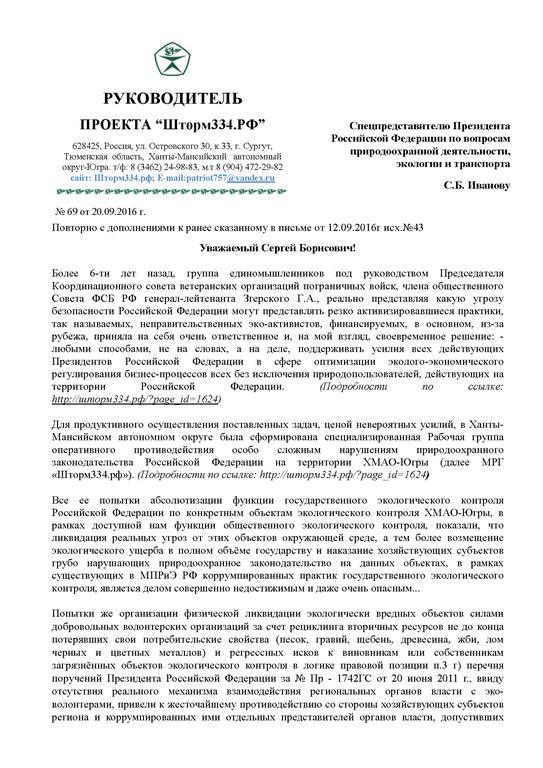 Иванов С.Б._20.09.2016-001